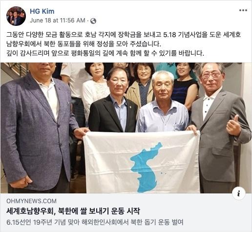 김홍걸의장 인사 김홍걸 민족화해협력범국민협의회 의장이 SNS를 통해 감사의 인사를 전했다.