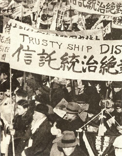 신탁통치 반대시위 1945년 12월 모스크바3상회의의 신탁통치 결정에 반대하는 시위 광경