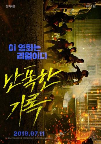 <난폭한 기록> 영화 포스터
