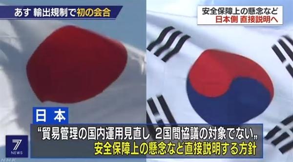 일본의 한국 수출 규제 강화 조치와 관련한 양국 실무 회의 개최를 보도하는 NHK 뉴스 갈무리.