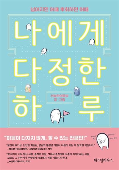 '서늘한 여름밤' 이소현 대표가 쓴 <나에게 다정한 하루> 책표지