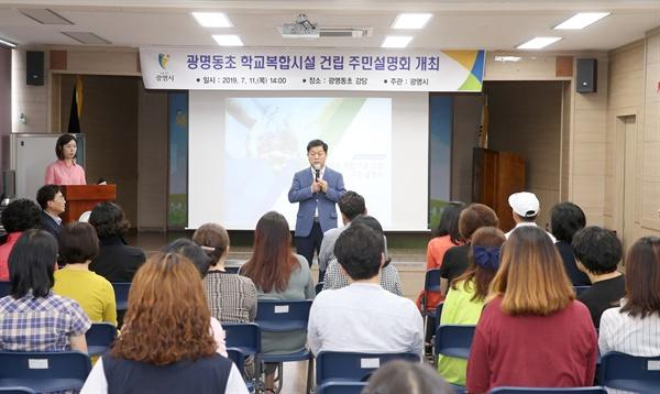 광명동초등학교에서 주민설명회를 하고 있는 박승원 광명시장.