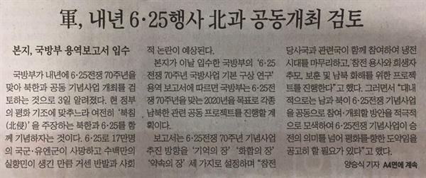 '6.25전쟁 70주년 남북 공동기념 검토' 내용을 보도한 <조선일보> 7월 4일자 기사