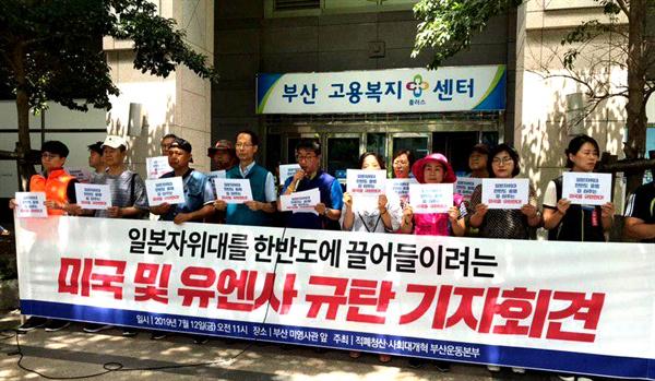 적폐청산.사회대개혁 부산운동본부는 7월 12일 부산 미영사관 앞에서 기자회견을 열었다.
