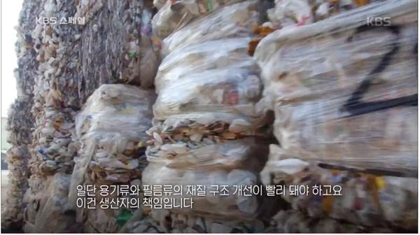 지난 11일 방영된 KBS1 < KBS스페셜 > '플라스틱 대한민국, 불타는 쓰레기 산'편 중 한 장면