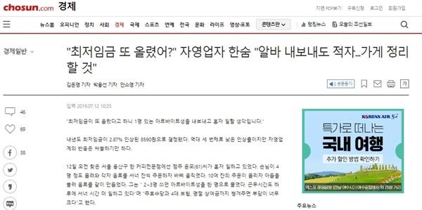 최저임금위원회 결정 이후 조선일보가 게재한 기사.