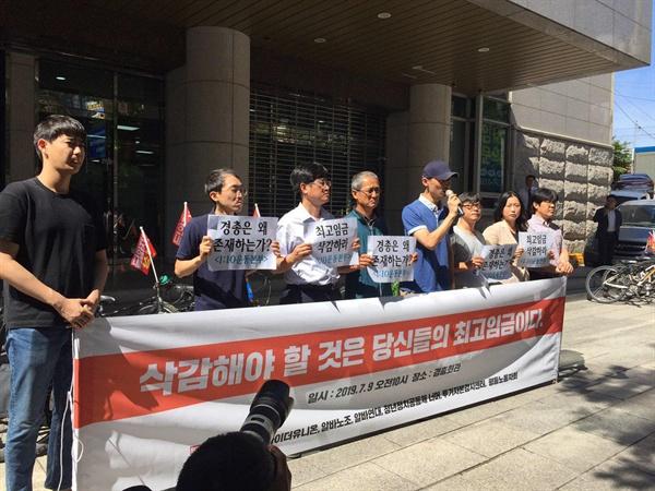 1:10 운동본부가 지난 7월 최저임금위원회 사용자 위원들의 최저임금 삭감 제시에 항의하는 기자회견을 열고 있다.