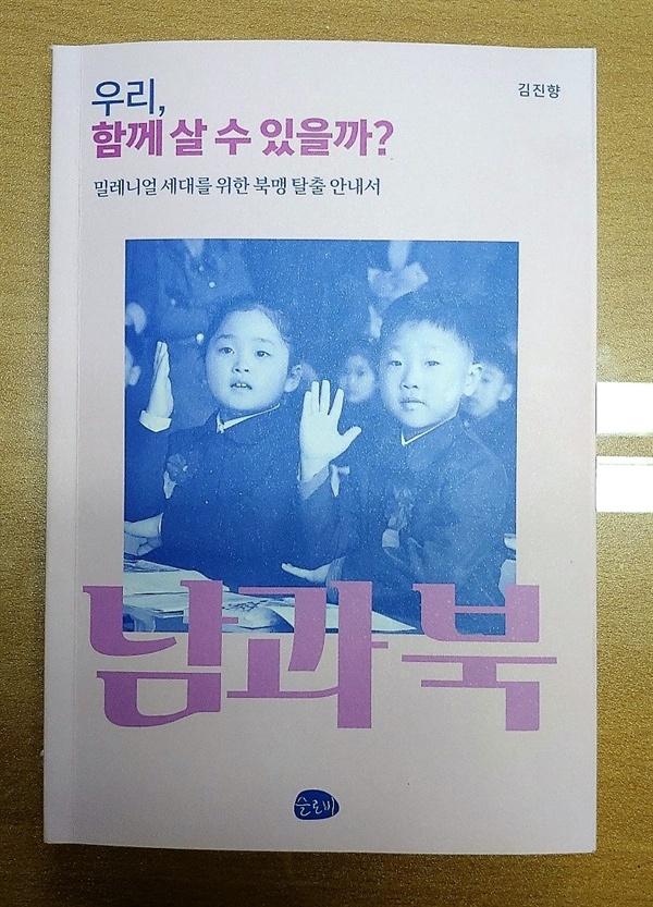 우리, 함께 살 수 있을까? 북한문제 전문가 김진향 박사가 쓴 책