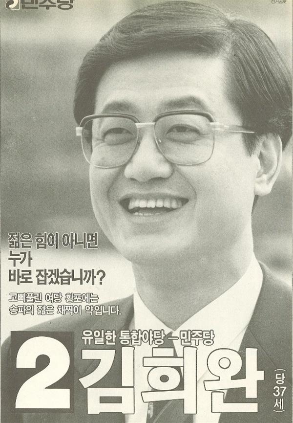 1992년 14대 총선 송파을 당선자 김희완(평화민주당) 후보 선거공보물