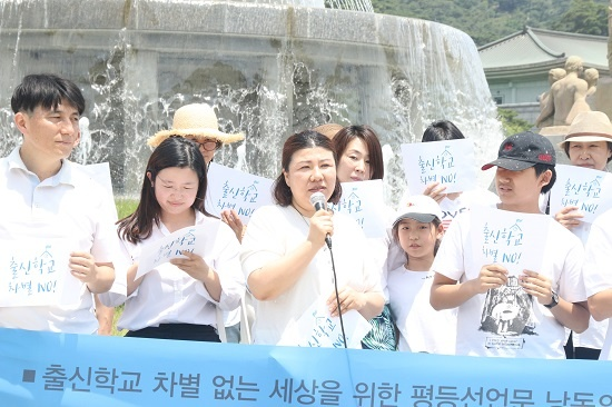 지난달 15일 서울 광화문 광장에서 사교육걱정없는세상 회원 50여명이 출신학교 차별금지법 제정을 촉구하는 집회를 하고 있다.