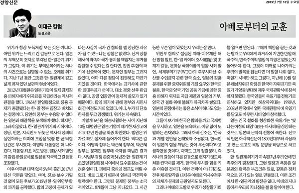 2019년 7월 10일 <경향신문> 지면에 실린 '아베로부터의 교훈'.