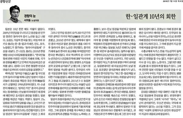 2019년 7월 11일 <경향신문>에 실린 '한일관계 10년의 회한'.