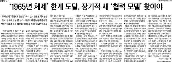 2019년 7월 11일 <경향신문>에 실린 기사 '한일, 1965년 체제 한계 도달, 장기적 새 협력 모델 찾아야'.