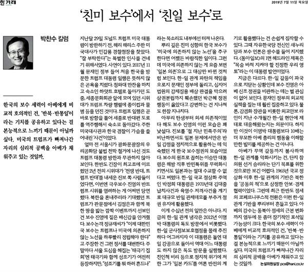 2019년 7월 11일 <한겨레>에 실린 '친미 보수에서 친일 보수로'.