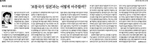 2013년 9월 27일 <한겨레>의 '보통국가 일본과는 어떻게 마주할까'.