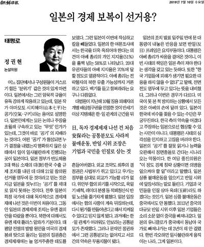 2019년 7월 10일 <조선일보>의 '일본의 경제 보복이 선거용?'.