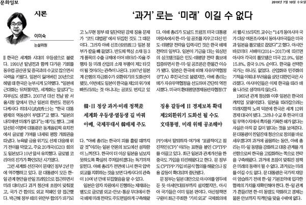 2019년 7월 10일 <문화일보>에 실린 '과거로는 미래 이길 수 없다'.