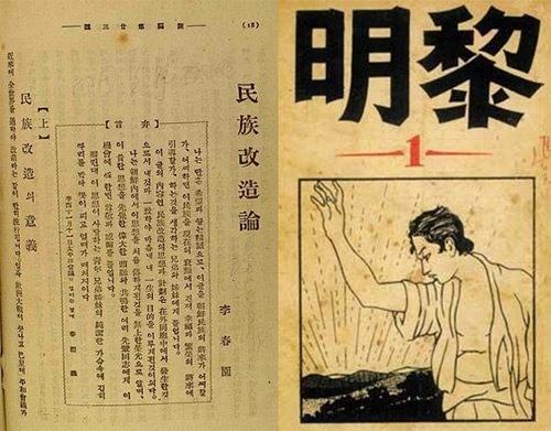 왼쪽은 잡지 「개벽」에 실린 이광수의 「민족개조론」, 오른쪽은 그가 동인으로 참여했던 잡지 여명.