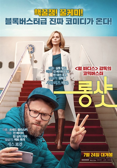 영화 <롱샷> 포스터