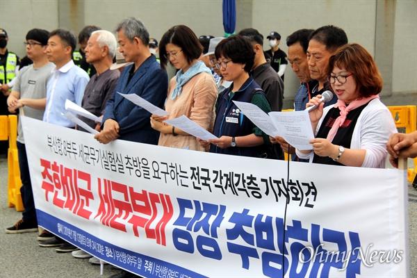 '부산항 8부두 세균무기실험실 추방을 요구하는 전국 가계각층 기자회견'이 7월 13일 오후 부산 감만동 8부두 미군부대 입구에서 열렸다.
