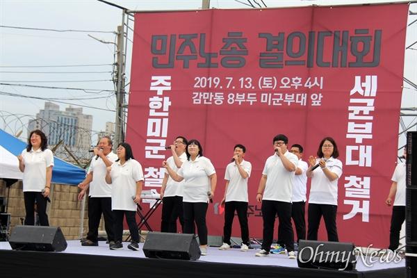 """민주노총은 7월 13일 오후 부산항 8부두 앞에서 """"주한미군 철수, 세균부대 철거 결의대회""""를 열었다."""