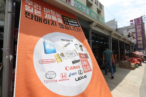 지난 8일 대구 시내 한 마트에서 일본 제품을 판매하지 않는다는 현수막이 걸려있다. 한국마트협회 대구·경북지회는 이날 매장 내 일본산 제품 판매중지를 대구 시내 마트에 이어 경북으로 확대한다고 밝혔다.