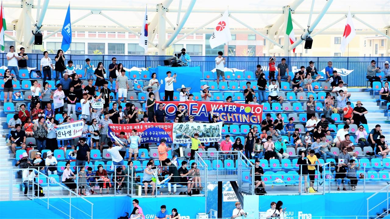 14일 열린 헝가리와 한국 간 여자 수구 B조 1라운드 경기에서 관중들이 현수막을 펼치고 응원하고 있다.