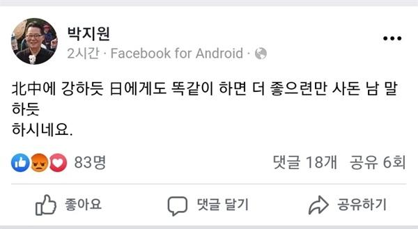 박지원의원페이스북