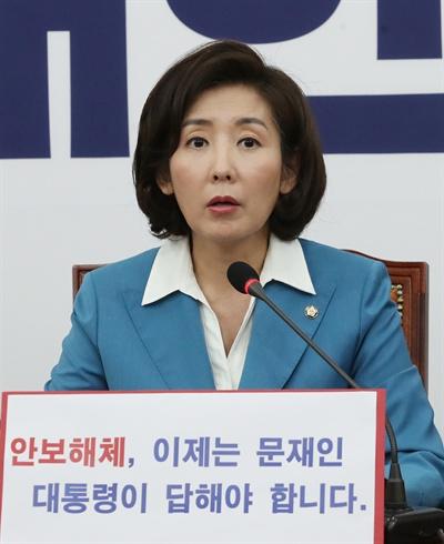 자유한국당 나경원 원내대표가 14일 '안보해체, 이제는 문재인 대통령이 답해야 합니다' 주제로 기자회견을 진행하고 있다.