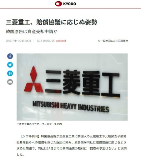 미쓰비시중공업의 강제징용 피해 원고 측 협의 요청 거부 입장을 보도하는 <교도통신> 갈무리.