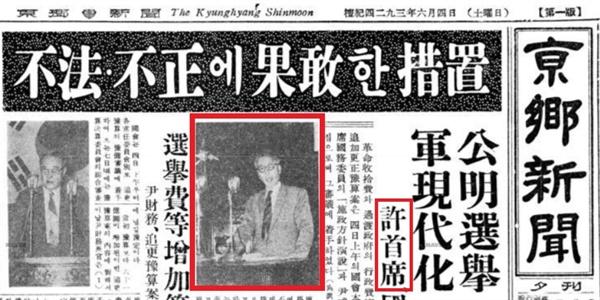 추가경정예산 문제로 국회에서 시정연설을 하고 있는 허정 대통령권한대행. 1960년 6월 4일자 <경향신문>이다.