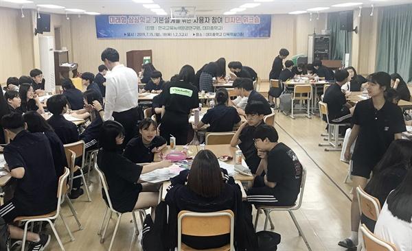 학생들 협의회 진행 모습