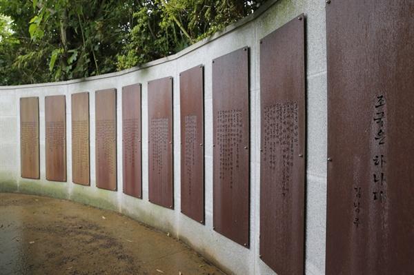 김남주의 시 '조국은 하나다' 시비. 시인의 해남 생가에 세워져 있다.