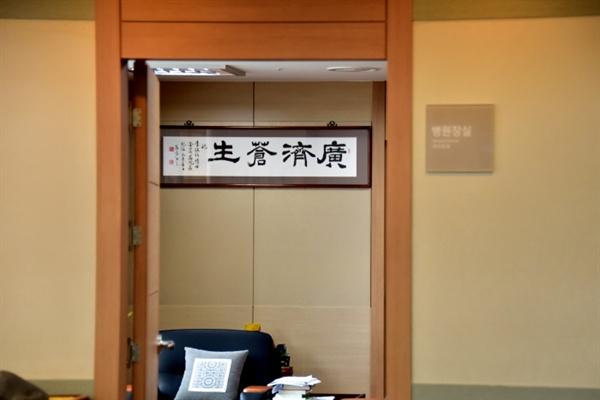 부산대병원장실에는 '널리 백성을 구제한다'는 뜻을 가진 '광제창생'이라는 글귀가 붙어있다.