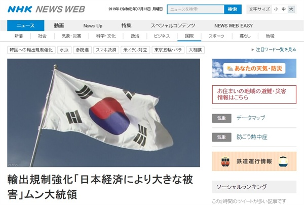 문재인 대통령의 일본 수출규제 강화 조치 비판을 보도하는 NHK 뉴스 갈무리.