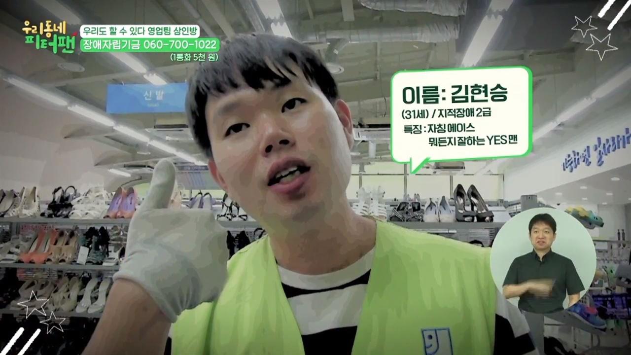 주인공들의 특성을 포착해 각자의 캐릭터를 만들어 준 MBC <우리동네 피터팬>(1회)