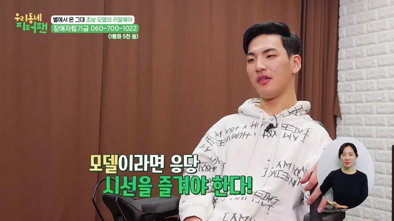 촬영을 위해서라면 어떠한 우스꽝스러운 분장도 괜찮다는 김종욱 씨 MBC <우리동네 피터팬>(20회)