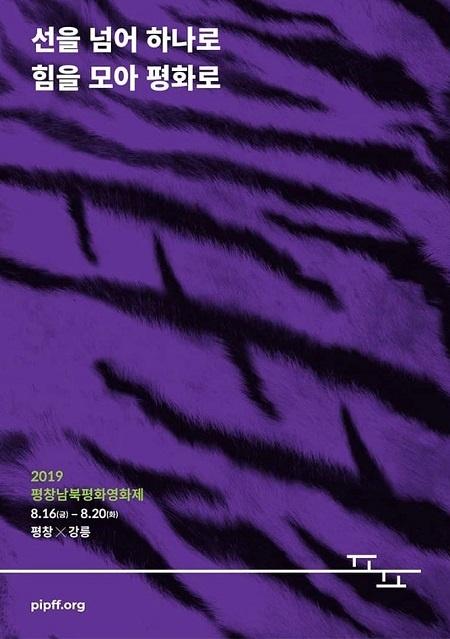 평창남북영화제 포스터