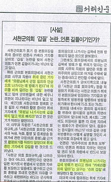 지난 달 20일 '서천군의회 갑질..' 제목의 서해신문 사설