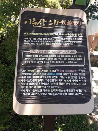 소록도 이춘상 의인 기념판  한센인 이춘상이 일본인 스오 원장을 죽인 의거를 기록한 기념판