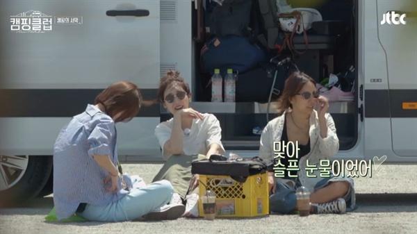 지난 14일 방송된 JTBC 예능 <캠핑클럽>의 한 장면