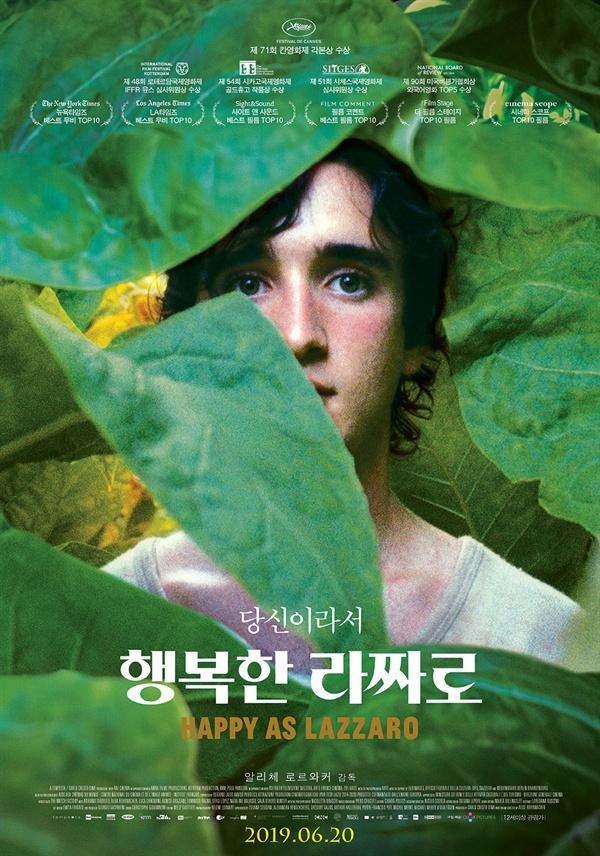 영화 <행복한 라짜로> 포스터.