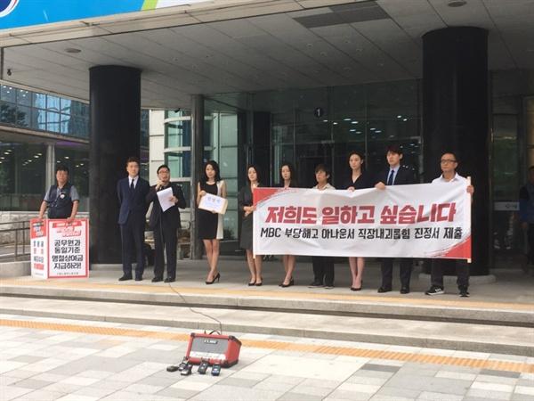 """계약직 아나운서 7명이 16일 MBC를 고용노동부에 고발했다. 이들은 이날 연 기자회견에서 """"법원 복직 결정 이후 우리는 9층 아나운서국이 아닌 12층 별도 공간에 격리됐고, 사내 전산망 접속이 차단됐다""""라고 밝혔다."""