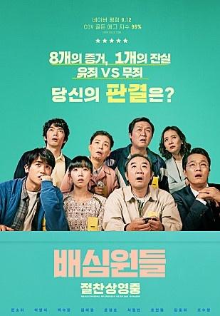 <배심원들> 포스터