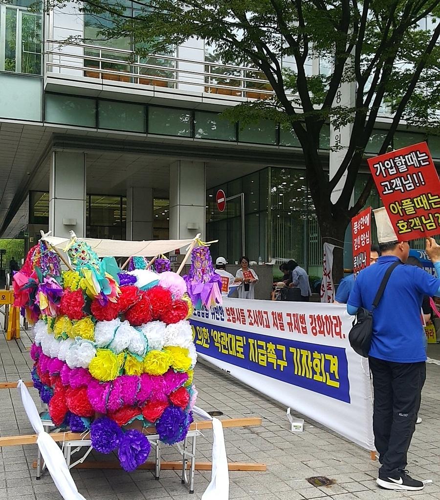 16일 서울 영등포구 금융감독원 앞에서 열린 '제25차 암입원보험금 약관대로 지급 촉구 집회'에서 꽃상여가 등장했다.
