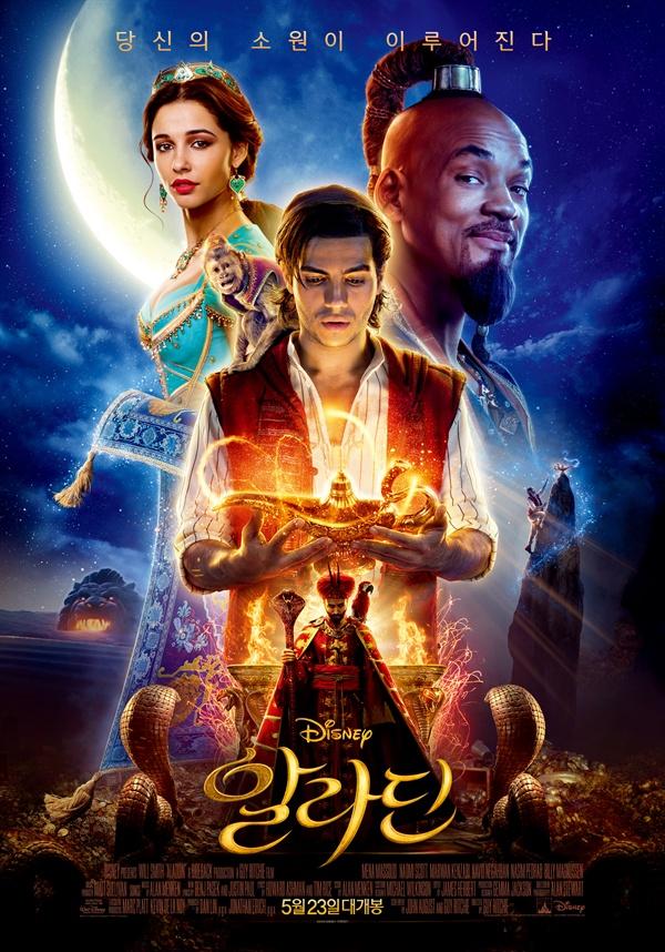영화 <알라딘>(2019) 메인 포스터