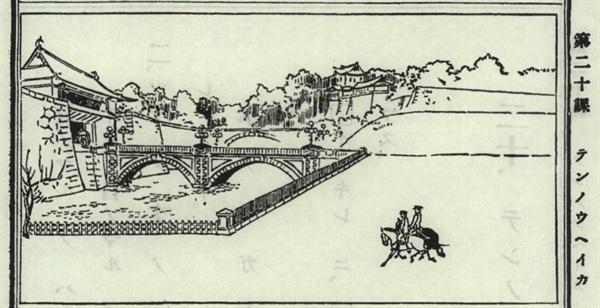 보통학교 국어독본(1912, 조선총독부 발행)