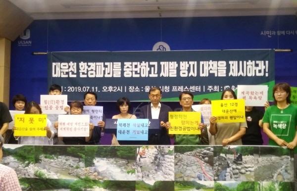 울산환경운동연합이 11일 오후 2시 울산시청에서 기자회견을 열고 대운천 자연파괴 공사 중지 등을 요구하고 있다. 울산환경운동연합은 울산시와 공기업의 도심속 개발도 반대하고 나섰다