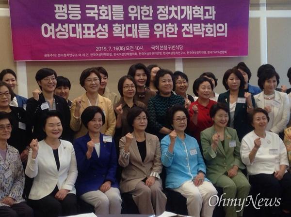 16일 오전 국회 본청에서 열린 '평등국회여성전략회의'는 2020년 총선에 대비, 정치권 여성들이 정당을 초월해 한 자리에 모인 첫 사례다. 단체사진을 찍고 있는 참석자들.