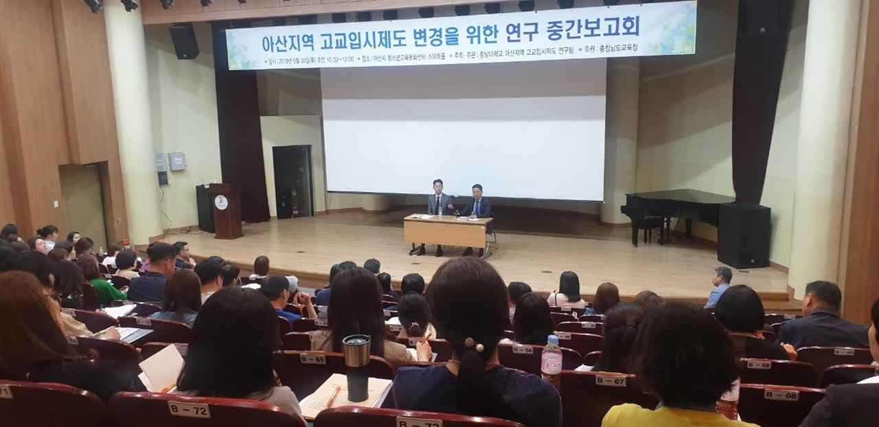 아산 고교 입시 제도 변경을 위한 연구 중간보고회 지난달 5월 30일 개최한 중간보고회